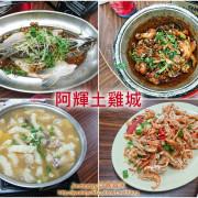 [食記][台南市][關廟區] 阿輝土雞城