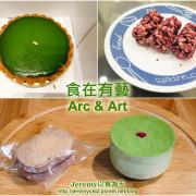 [食記][台南市] 食在有藝 Arc&Art -- 精緻手作法式甜點,融入創意口味的米乓。
