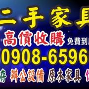 台北城二手家具買賣推薦 宏品全新中古傢俱賣場 9成新2手沙發 0908659666