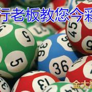 今彩539彩球如何有效率中兩顆三顆四顆?