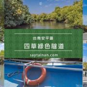 [小遊記]台南四草的小亞馬遜河,坐竹筏遊一下綠色隧道,大眾廟旁 - 老莫 Say台南