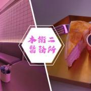 【台北美食】唯一不用害怕的醫療中心,用茶&酒治癒心靈的木衛二醫務所!