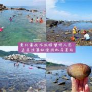 2020東北角玩水懶人包 ▶ 東北角親子玩水抓螃蟹五處小秘境 ▶ 北台灣玩水景點、新北海邊沙灘玩水、東北角玩水私房景點!