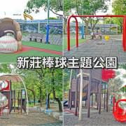 【新北景點】新莊棒球主題共融式公園/新莊捷運站~散步、野餐、遊玩、看棒球賽,賞美麗的景觀湖,通通很方便