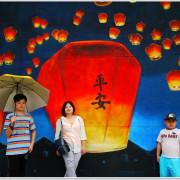 ◊ 爸媽不怕暑假 50摳讓孩子清涼玩整天 ➩ 板橋435藝文特區