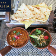 [食記][台北市] 莫夏印度餐廳 Moksha Indian Restaurant