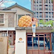 柳川や三代店 || 台中巷弄老宅發現超可愛巨無霸大菠蘿!星野菠蘿麵包鹽可頌專門店