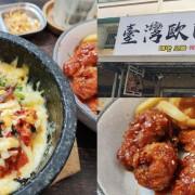 台南東區台灣歐巴韓式小吃  平價石鍋拌飯、韓式炸雞  低消80享用韓風美食