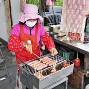 【宜蘭】頭城 竹安溪香腸 隱身在溪邊的阿公阿嬤香腸攤 - 水晶安蹄 不務正業過生活