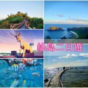 【台東 綠島 】台東 綠島 套裝行程、旅遊補助、三日遊、二日遊、自由行、團體旅遊、浮潛