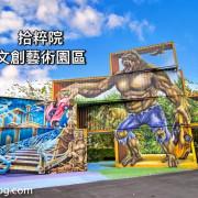 【嘉義景點】大林景點 拾粹院文創藝術園區~四層樓高大金剛3D彩繪好壯觀,體驗AR互動魚龍捲和驚嚇大白鯊