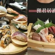 中山區居酒屋 | 狸君居酒屋 七條通 / 中山區日本料理,聚餐小酌好去處