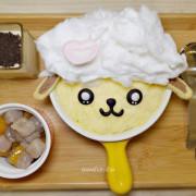 【宜蘭】小老板冰室 雪花冰專賣 超萌吸睛小綿羊造型雪花冰 - 水晶安蹄 不務正業過生活