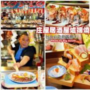 【台北美食】庄屋居酒屋爐端燒.台北必吃美味,一秒移動到日本居酒屋!