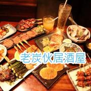 台北東區|老炭伙居酒屋~木造的老房子充滿著濃厚日本風味,座位數不多(內有提供菜單)