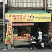 (高雄鳳山五甲)在地人私房超大爆漿車輪餅 居然只賣5元!-亞奇紅豆餅