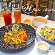 吃。新北永和《White Restaurant 白色廚房》使用台灣在地食材製作超美味的義式料理,還有可愛的小小廚房喔。永和義大利麵燉飯推薦。永和義式餐廳推薦
