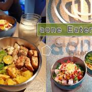 【台北 大安】aone Eatery ➤ 東區健康餐盒,上班族午餐推薦!營養滿分夏日蔬食,現打冰沙果昔,想吃什麼自己配!