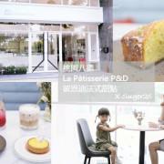 桃園八德美食甜點 //La Pâtisserie P&D 彼恩迪法式甜點//質感白色系甜點咖啡店--桃園市八德區