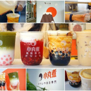 [台南飲料]台南飲料推薦 東區「小丸煮食茶專門 」來自嘉義人氣飲料店│飲料控的朋友有福啦~