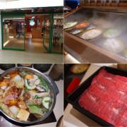 [台北火鍋] 涮乃葉 日式涮涮鍋吃到飽 (寶慶遠百店) ~ 蔬菜新鮮種類多,好吃的安格斯黑牛,湯頭清爽,健康鍋物吃到飽