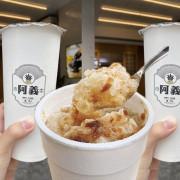 1955阿義 || 來自台中沙鹿的古早味鳳梨冰,還有每日限量七彩珍珠 (興大南門店)