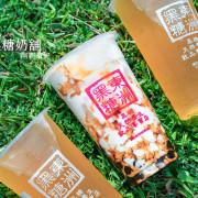 阿新筆記|東洲黑糖奶舖學士店|台南飲料名店開來台中啦!7/17-19,期間限定黑蛋奶買一送一啦~