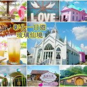 【彰化  旅遊 】彰化熱門景點、琉璃仙境、3D彩繪、下午茶、火鍋、婚紗攝影、親子景點