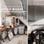 【浿淇朵*咖啡】Coffee Boom淡水新市鎮中的小歐洲,陽光斜灑進挑高閣樓,麵包桌櫃的各式西點剛出爐就將售罄。新北/淡水。