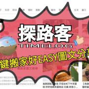 【探路客TIMELOG】全新發文分享平台/一鍵搬家好EASY/無廣告好閱讀。