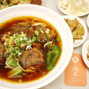 台中美食│北屯牛肉麵→緣起麵食館│北平路新開幕文青牛肉麵店