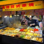 通哥日式串燒|台灣大學學生不想告訴你的美食│公館商圈