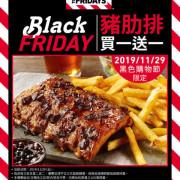 [台北美食]TGI FRIDAYS~快樂的星期五美式餐廳,好吃的豬肋排~