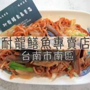 吃。台南美食 南區  台南特色美食。飄香超過30年老店,食尚玩家採訪過,整體口感美味定價合理範圍「耐龍鱔魚專賣店」