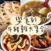 【宅配美食】樂食刻We Love Food|牛豬雞大集合開箱,一人料理,加熱即食,小家庭晚餐料理包