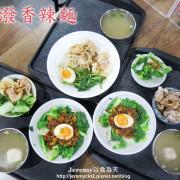 [食記][台北市] 油潑香辣麵 -- 中崙市場2樓高CP值香辣又清爽的乾拌麵和紅油抄手