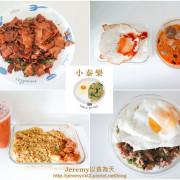 [食記][新北市][板橋區] 小泰樂 外帶店 -- 道地美味又CP值高的泰式料理外帶回家享用