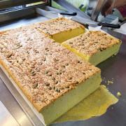 【旗山伴手禮】旗山老街 綠野鮮蛋糕 一出爐就搶光光 古早味蛋糕 泡芙