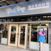 韓式家庭料理~輪流請客 x GLAMAIR 韓式餐廳 新店二號店~商業午餐
