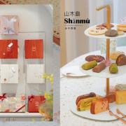 喜餅推薦 ▍山木島 Shānmù|台灣傳統食材仙草、爆米香、艾草、手搖飲珍奶、百香綠也能搖身一變成為喜餅主角|想知道台灣有多美來山木島就對囉
