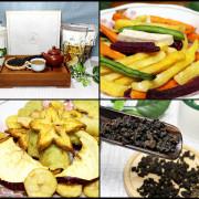 【茶葉禮盒宅配推薦】日沐茶食~享茶食禮盒,台灣精品茶x天然蔬果脆片,在忙碌的日常裡獲得暖暖的小確幸!