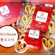 【Shis House璽氏工坊】宅配蛋捲推薦 ➤ 辦公室團購美食!香脆美味不油膩,讓你一口接著一口,不會太甜家中長輩也愛!