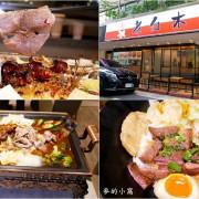 台北南京復興聚餐推薦 老白木麻辣烤魚.燒烤~可依照個人口味調整辣度,還有烤肉飯、串烤可以選擇