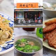 【澎湖‧馬公】讚哥燒肉飯麵攤‧將近一甲子的美食,在地人都推薦的燒肉飯、麵店攤
