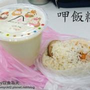 [食記][台北市] 呷飯糰 -- 捷運公館站和水源市場間巷弄內40多年歷史飯糰老店,份量充足配料豐富便宜CP值高的飯糰,台大師生們和附近上班族的早餐好選擇之一。