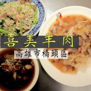 吃。高雄美食|橋頭區|橋頭老街美食。祖傳三代羊肉料理,食尚玩家採訪過,榮獲台灣百大米餐廳,獨特麻婆豆腐炒羊肉料理「喜美羊肉店」。