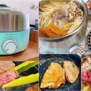 | 家電開箱 | NICONICO小美 美型鍋 小家庭必備神器 煎煮炒多功能1鍋3吃好方便 3道懶人料理上菜了