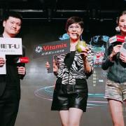   採訪   Vitamix調理機 Ascent領航者系列 史上第一台超跑級調理機全新發表