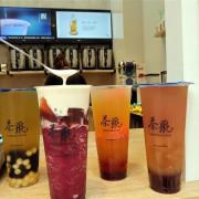 南港手搖飲 茶聚 i-partea 季節限定金棗+葡萄柚 霧丘陵熟金棗柚 奶蓋藍莓冰沙~
