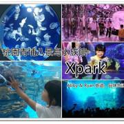 【桃園中壢景點】桃園青埔|Xpark 都會型水生公園~日本八景島水族館。8/8衝去看心得分享!
